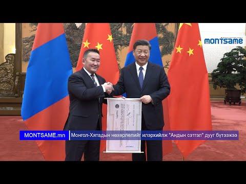 """Монгол-Хятадын нөхөрлөлийг илэрхийлж """"Андын сэтгэл"""" дууг бүтээжээ"""