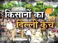 Farmers Protest: Amritsar से भी किसान Delhi की ओर बढ़े - Video