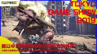 《MONSTER HUNTER WORLD: ICEBORNE》特別舞台|TGS 2019