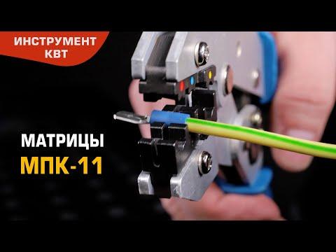 Матрица МПК-11 для опрессовки изолированных разъемов сечением 0.5–6 мм²