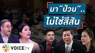 "Talking Thailand -""มงคลกิตติ์"" ก็ยังมองออก ""สิระ-ปารีณา"" จงใจป่วน กมธ. ไม่ใช่สีสันในสภา"