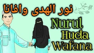 Nurul Huda Wafana (Animasi Lirik) نور الهدی وافانا