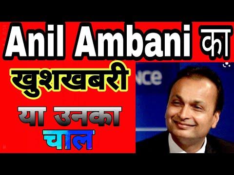 Anil ambani का खुशखबरी या उनका चाल