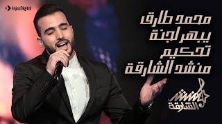 تحميل اغاني محمد طارق يبهر لجنة تحكيم منشد الشارقه MP3