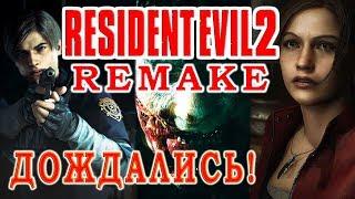 Resident Evil 2 Remake - Дождались! Обитель Зла 2 от Capcom! Смотри Обзор!