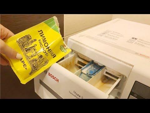 Лимонная кислота вредит стиральной машинке? Часть 1