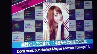 TokyoSuperStarAwardsモデルの佐藤かよ受賞IMALUのスペシャルライブLGBTアワード