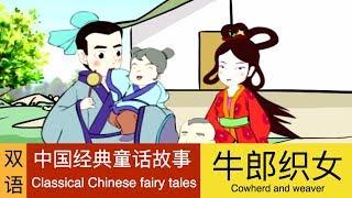 Qixi Festival 七夕节 - Chinese Valentine's Day