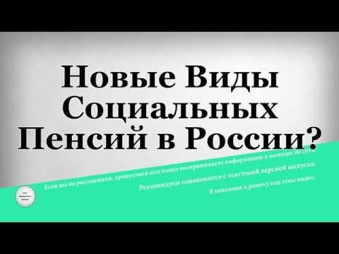 Новые Виды Социальных Пенсий в России