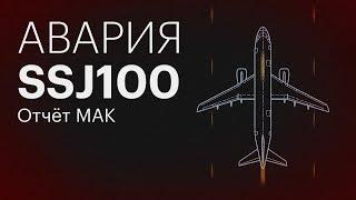 Реконструкция полета лайнера Sukhoi Superjet 100