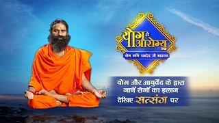 Gambar cover Cure Piles, Fisher, Fistula In 3 Days | Swami Ramdev | Health Tips | Yog Se Arogya Tak