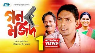 Gaan Mojid   Chanchal Chowdhury   Shahnaz Khushi   Shimana   Brindabon   Dipu Hazra   Bangla Natok