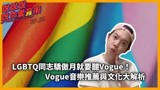 LGBTQ同志驕傲月就要聽Vogue!Vouge音樂推薦與文化大解析