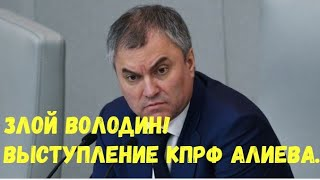 Выступление депутата Алимовой. Володин в бешенстве.