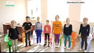 Центр дополнительного образования начал работать в селе Ключи