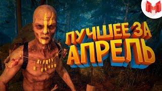 """Баги, Приколы, Фейлы"" Лучшее за апрель 2017"