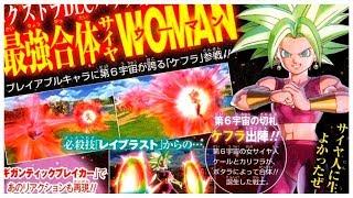 Dragon Ball Xenoverse 2 - Super Saiyan Kefla (DLC Pack 7/Extra Pack 3)