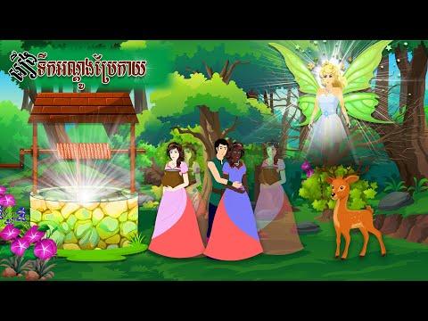 រឿង ទឹកអណ្តូងប្រែកាយ | រឿងនិទានថ្មី | NITEAN KOMA_Animation Education 2020