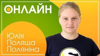 Онлайн-конференция с Юлией Поляниной (Поляша)