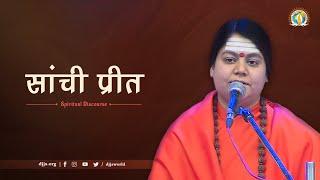 Sanchi Preet | सांची प्रीत | DJJS Satsang by Sadhvi Deepika Bharti
