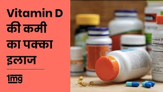 Vitamin D supplements (hindi) ||1mg
