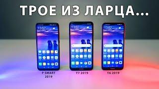 Сравнение Huawei Y6, Y7, P Smart 2019