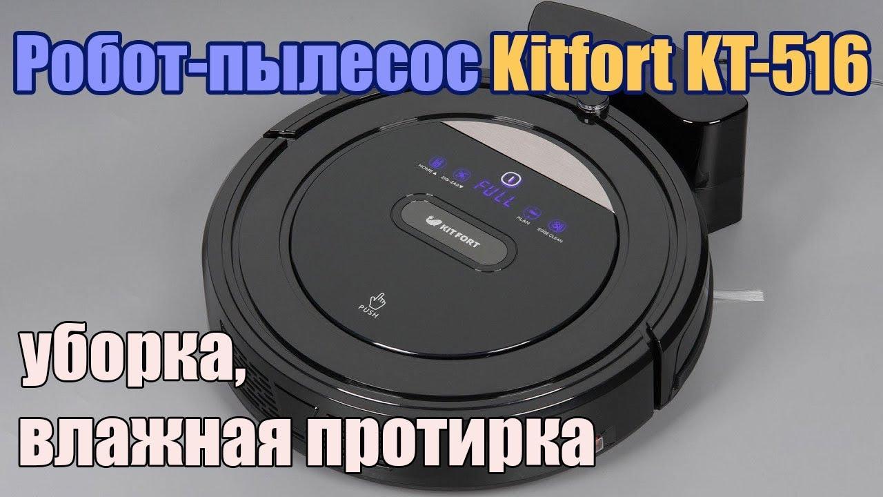 Робот-пылесос Kitfort KT-516