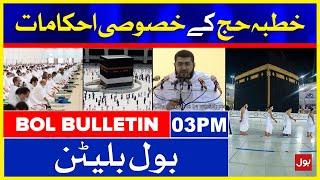 Imam-e-Kaaba Deliver Hajj Sermon 2021   BOL News Bulletin   12:00 PM   19 July 2021