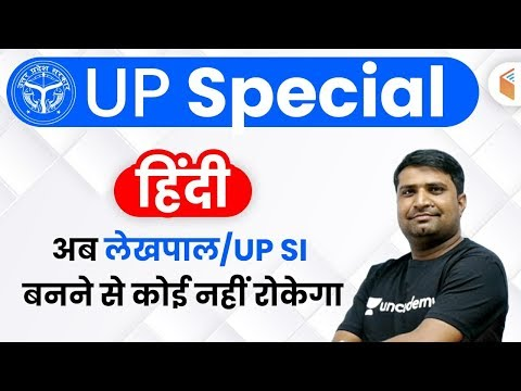 UP Lekhpal & UP SI 2020 Special | Hindi Important Questions by Ganesh Sir (Part-1)