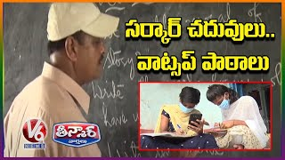 Adilabad Govt Teachers Whatsapp Online Classes To Students | V6 Teenmaar News