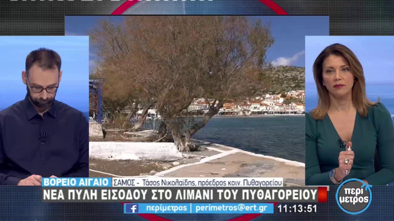 Ακτοπλοϊκή σύνδεση Θεσσαλονίκης με τα νησιά του βορ. Αιγαίου | 12/2/2021 | ΕΡΤ