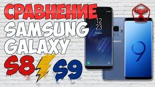 Сравнение Samsung Galaxy S9 и Galaxy S8 / Арстайл /