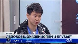 В Астане пройдет ледовое шоу «Денис Тен и друзья»