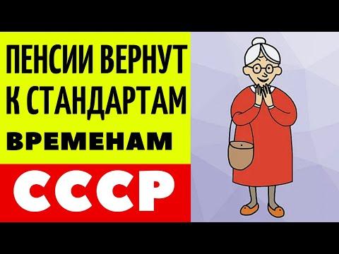✔️ Пенсии вернут к стандартам времен СССР 🔥