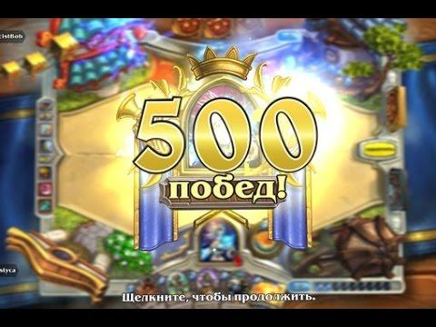 Hearthstone Золотой Маг - 500 ПОБЕД!