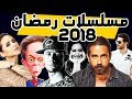 Video for مسلسلات على رمضان