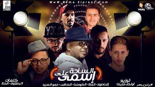 تحميل اغاني ● مافيا العظماء | مهرجان الساحة على إسمى ( فرحة حمو السيد ) | توزيع أونكل مزيكا l مهرجانات 2019 MP3