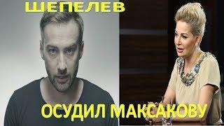 Дмитрий Шепелев публично осудил Марию Максакову  (01.08.2017)