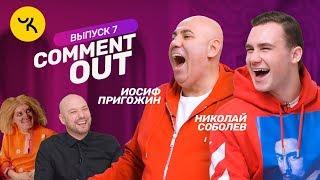 Comment Out #7 / Николай Соболев х Иосиф Пригожин