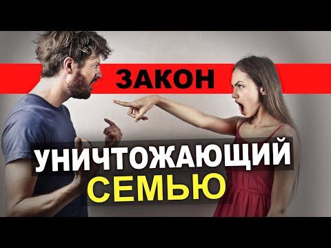Кому нужен закон о домашнем насилии? Кто провоцирует насилие в семье?