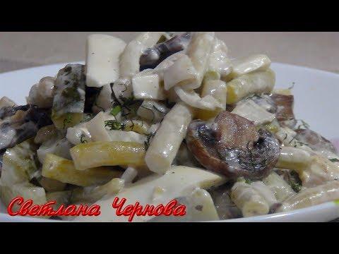 Салат из Стручковой Фасоли с Грибами. Просто,но очень Вкусно! /Stewed Beans Salad with Mushrooms