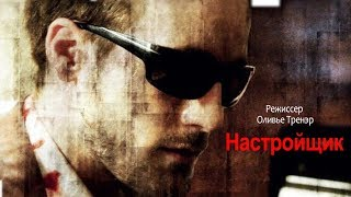 Настройщик - L'Accordeur (2010)