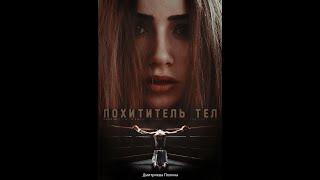 Похититель тел (fanfiction trailer) 2016