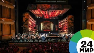 Праздник искусств. Петербургский культурный форум открылся ярким концертом - МИР 24