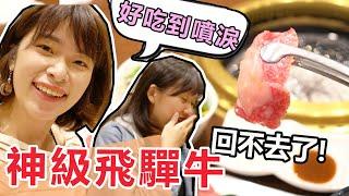 日本#3好吃到噴淚!嚐到頂級飛驒和牛 挑戰日本自駕全裸泡湯