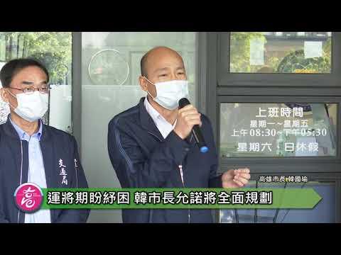 韓國瑜訪視計程車防疫措施 共同保護你我的健康