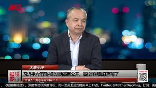 大事小评 | 陈小平:习近平六年前内部训话高调公开,高校怪相现在有解了(20190404 第45期)