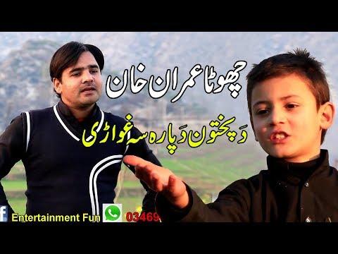 Download Chota Imran Khan Da pukhtoon Dapara sa ghwari Funny