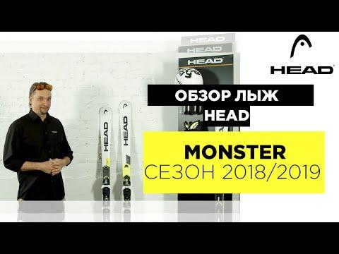 Смотреть видео Горные лыжи Head Monster 83 Ti + крепления AAAttack2 13 18/19