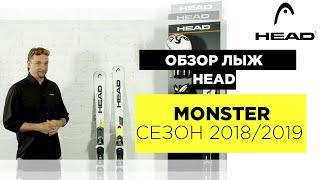 Видео: горные лыжи Head Monster Ski 2018/2019